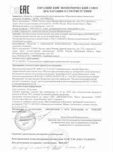 Декларация-сыворотки-Алабино