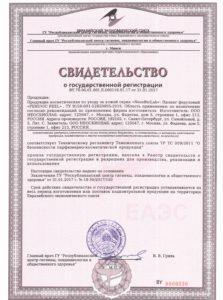 Сертификат Феруловый пилинг
