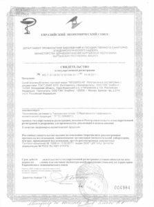 Регистрация-энзимный-пилинг