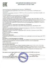Сертификаты-2021-1-