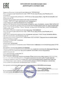 Сертификаты-2021-3-