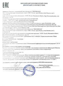 Сертификаты-2021-4-