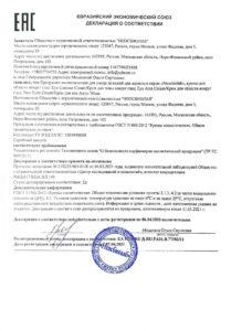 Сертификаты-2021-5-