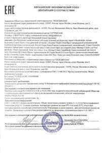 Сертификаты-2021-6-