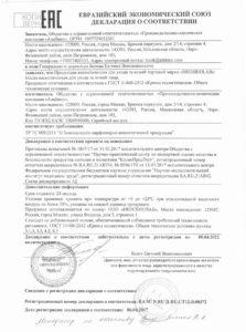Декларация-маски-Алабино-05.04