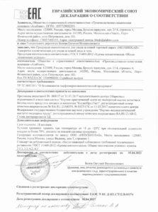 Декларация-сыворотки-Алабино-05.04
