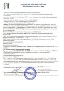 Сертификаты-2021-1