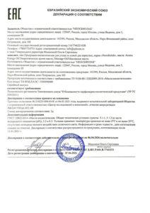Сертификаты-2021-2