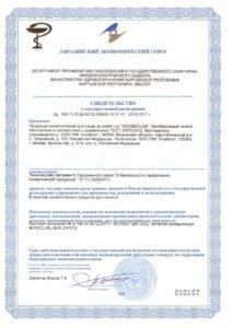 СГР-Лактобионовый-пилинг